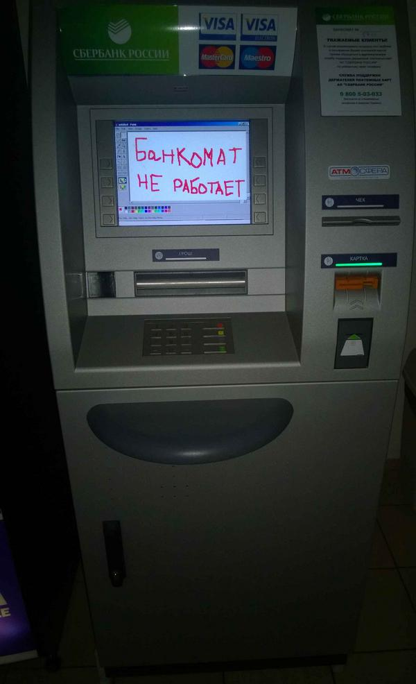"RT ""@markrussinovich: High-tech out-of-order sign on Kiev ATM "" this one is for @KevlinHenney - embedded image"