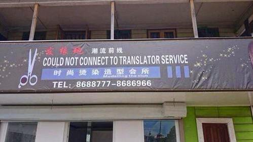 RT Looks like someone tried using google translate.  - embedded image